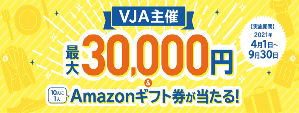 VJA主催 最大3万円と10人に1人Amazonギフト券が当たる!