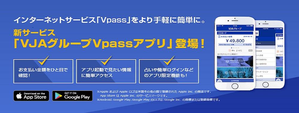 インターネットサービス「Vpass」をより手軽に簡単に。新サービス「VJAグループVpassアプリ」登場!