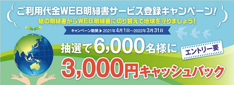 ご利用代金WEB明細書サービス登録キャンペーン!