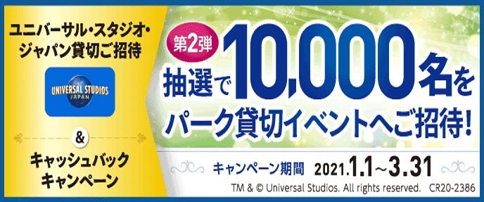 ユニバーサル・スタジオ・ジャパン 貸切ご招待&キャッシュバックキャンペーン<第2弾>