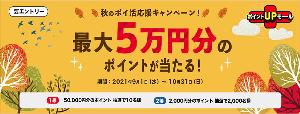 ポイントUPモール 最大5万円分のポイントが当たる!秋のポイ活応援キャンペーン!