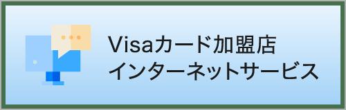 Visaカード加盟店 インターネットサービス