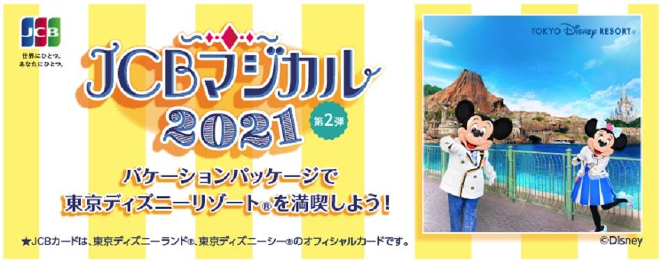 JCB マジカル 2021 第2弾 バケーションパッケージで東京ディズニーリゾート(R)を満喫しよう!