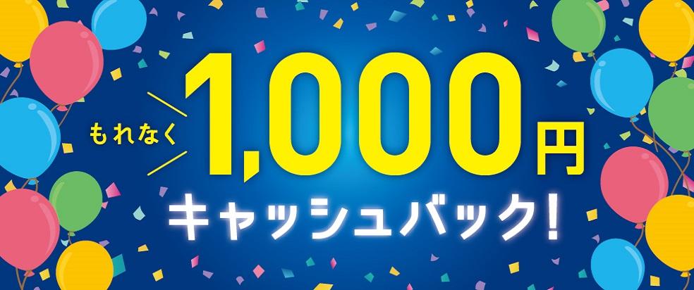 キャッシングリボ枠増額・利用でもれなく1,000円キャッシュバックキャンペーン