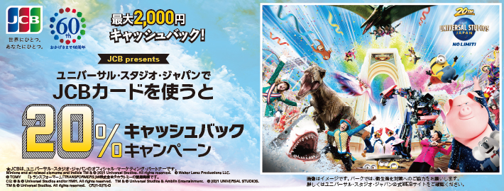 ユニバーサル・スタジオ・ジャパンでJCBカードを使うと20%キャッシュバック