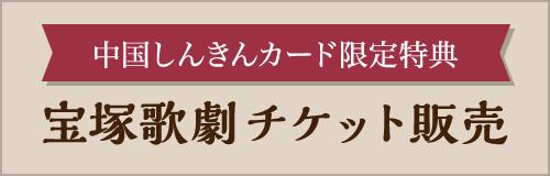 中国しんきんカード限定特典 宝塚歌劇チケット販売