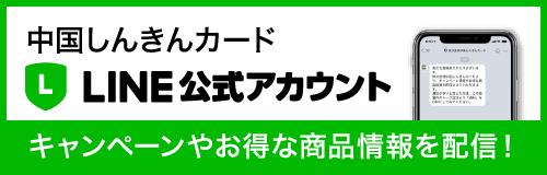 中国しんきんカード LINE公式アカウント キャンペーンやお得な商品情報を配信!